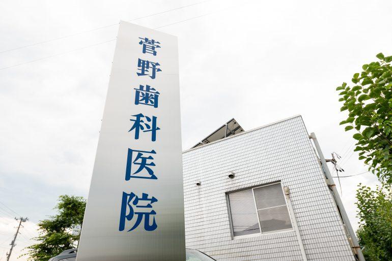 看板|菅野歯科医院