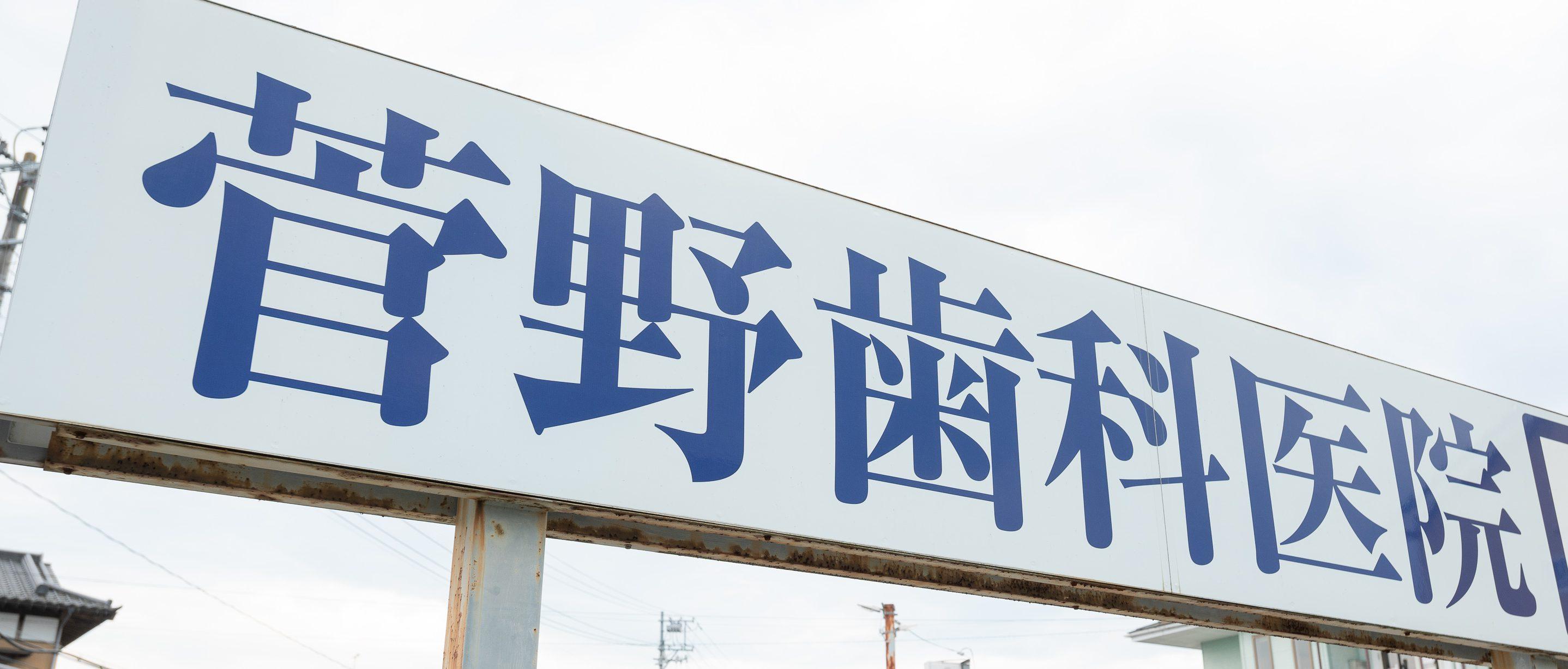 相馬市の菅野歯科医院